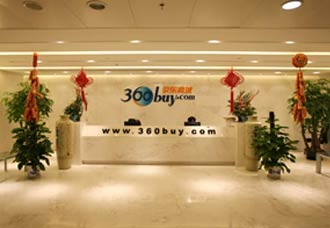 360buy-oficina