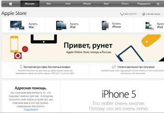 Apple-rusia