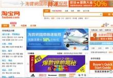 Taobao-plane