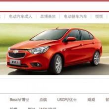 Alibaba-Chevrolet_sm