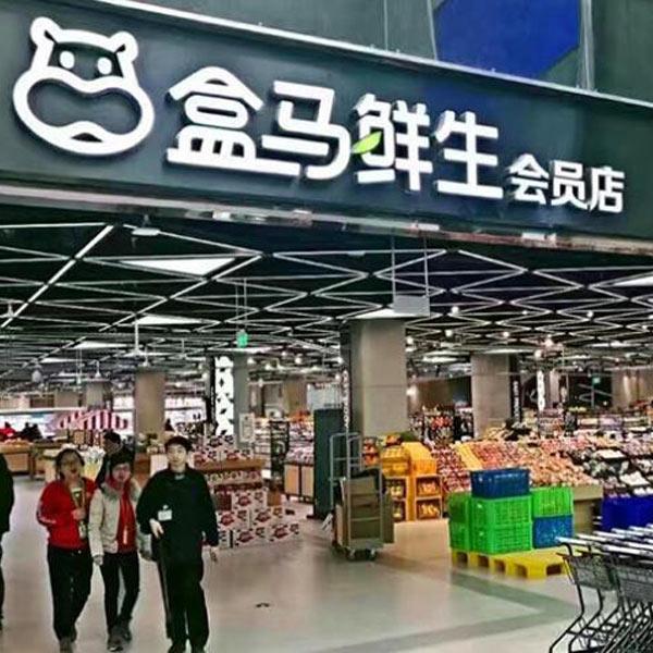 Así es Hema Supermarket, el mercado de frescos omnichannel